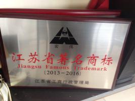 宏伟公司荣获江苏省著名商标